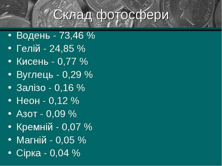 Склад фотосфери Водень - 73,46 % Гелій - 24,85 % Кисень - 0,77 % Вуглець - 0,...