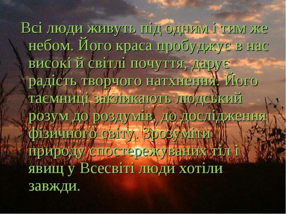 Всі люди живуть під одним і тим же небом.Його краса пробуджує в нас високі й...