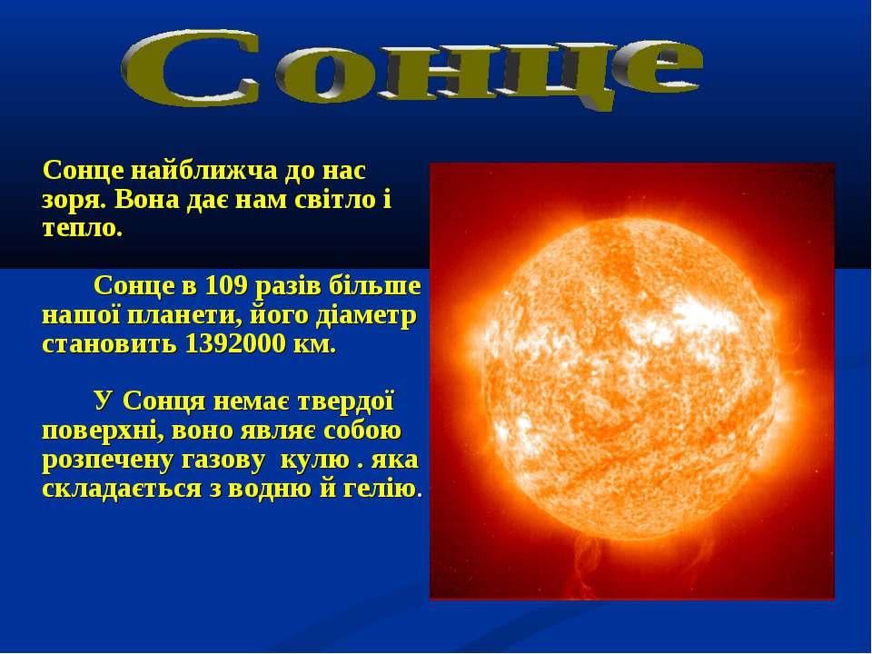 Сонце найближча до нас зоря.Вона дає нам світло і тепло. Сонце в 109 ...
