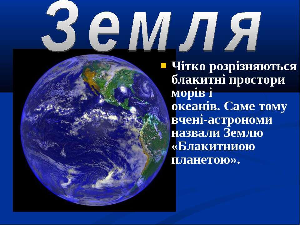 Чітко розрізняються блакитні простори морів і океанів.Саме тому вчені-астрон...