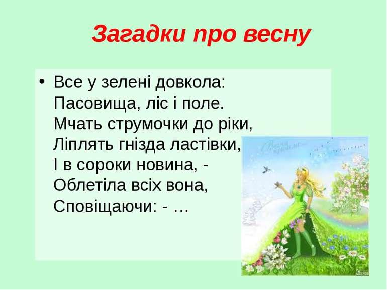 Загадки про весну Все у зелені довкола: Пасовища, ліс і поле. Мчать струмочки...