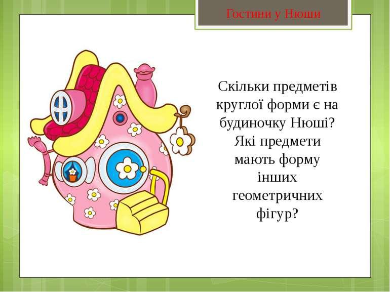 Гостини у Нюши Скільки предметів круглої форми є на будиночку Нюші? Які предм...