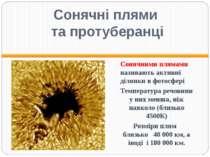 Сонячні плями та протуберанці Сонячними плямами називають активні ділянки в ф...