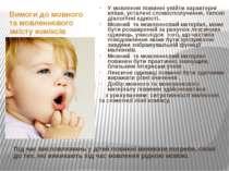 Під час висловлювань у дітей повинні виникати потреби, схожі до тих, які вини...