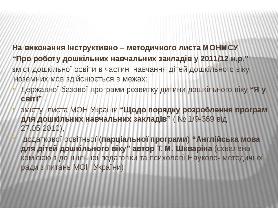 """На виконання Інструктивно – методичного листа МОНМСУ """"Про роботу дошкільних н..."""