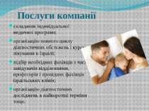 Послуги компанії складання індивідуальної медичної програми; організацію повн...