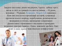 Завдяки високому рівню медицини, Ізраїль займає третє місце в світі за тривал...