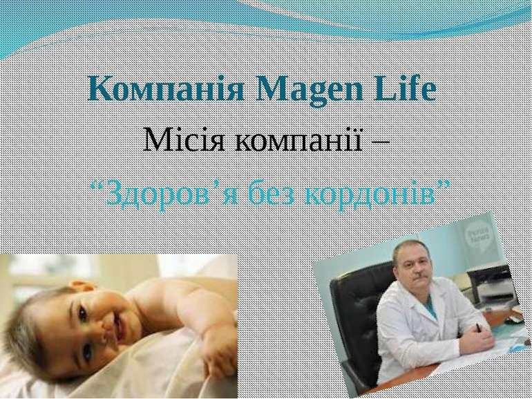 """Компанія Magen Life Місія компанії – """"Здоров'я без кордонів"""""""