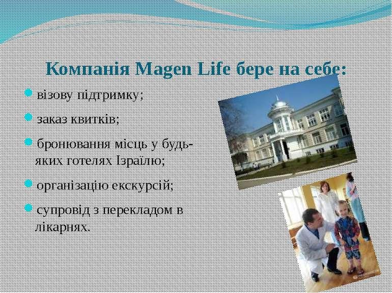 Компанія Magen Life бере на себе: візову підтримку; заказ квитків; бронювання...