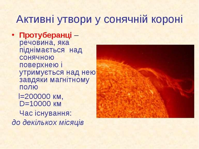Активні утвори у сонячній короні Протуберанці – речовина, яка піднімається на...