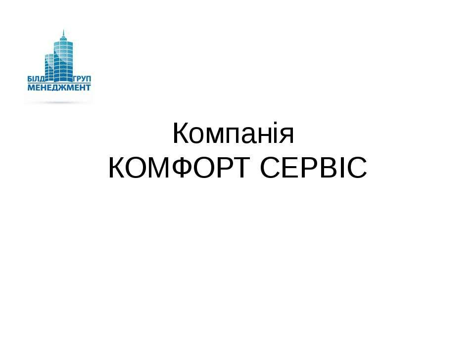 Компанія КОМФОРТ СЕРВІС