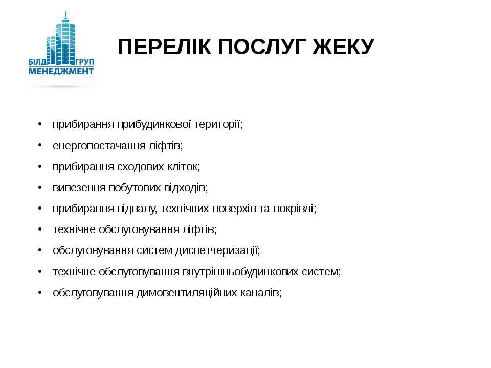 ПЕРЕЛІК ПОСЛУГ ЖЕКУ прибирання прибудинкової території; енергопостачання ліфт...