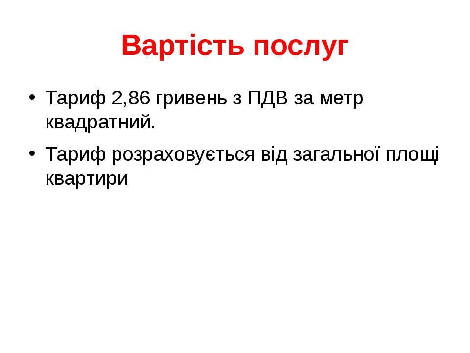 Вартість послуг Тариф 2,86 гривень з ПДВ за метр квадратний. Тариф розраховує...