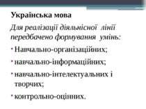 Українська мова Для реалізації діяльнісної лінії передбачено формування умінь...