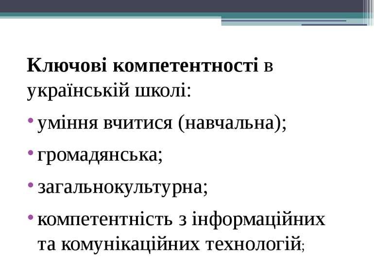 Ключові компетентності в українській школі: уміння вчитися (навчальна); грома...