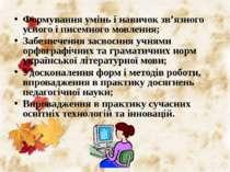 Формування умінь і навичок зв'язного усного і писемного мовлення; Забезпеченн...