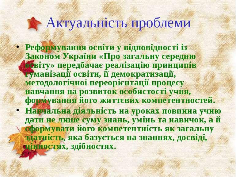 Актуальність проблеми Реформування освіти у відповідності із Законом України ...