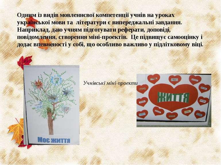Одним із видів мовленнєвої компетенції учнів на уроках української мови та лі...