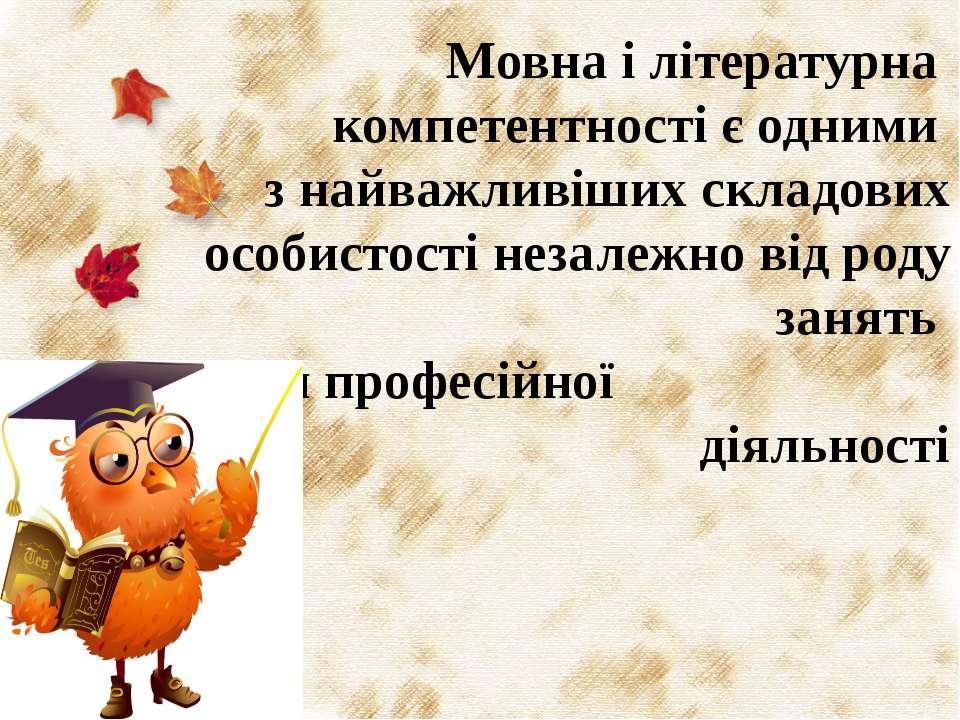 Мовна і літературна компетентності є одними з найважливіших складових особист...