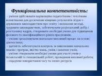 Функціональна компетентність: - уміння здійснювати керівництво педагогічним і...