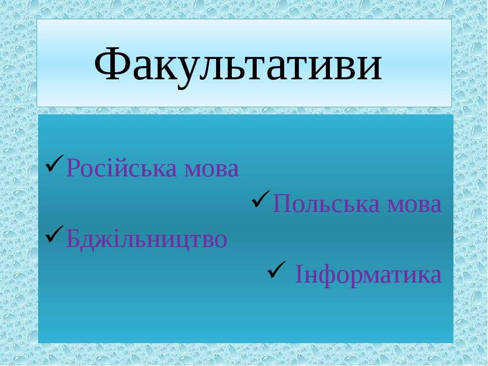 Факультативи Російська мова Польська мова Бджільництво Інформатика
