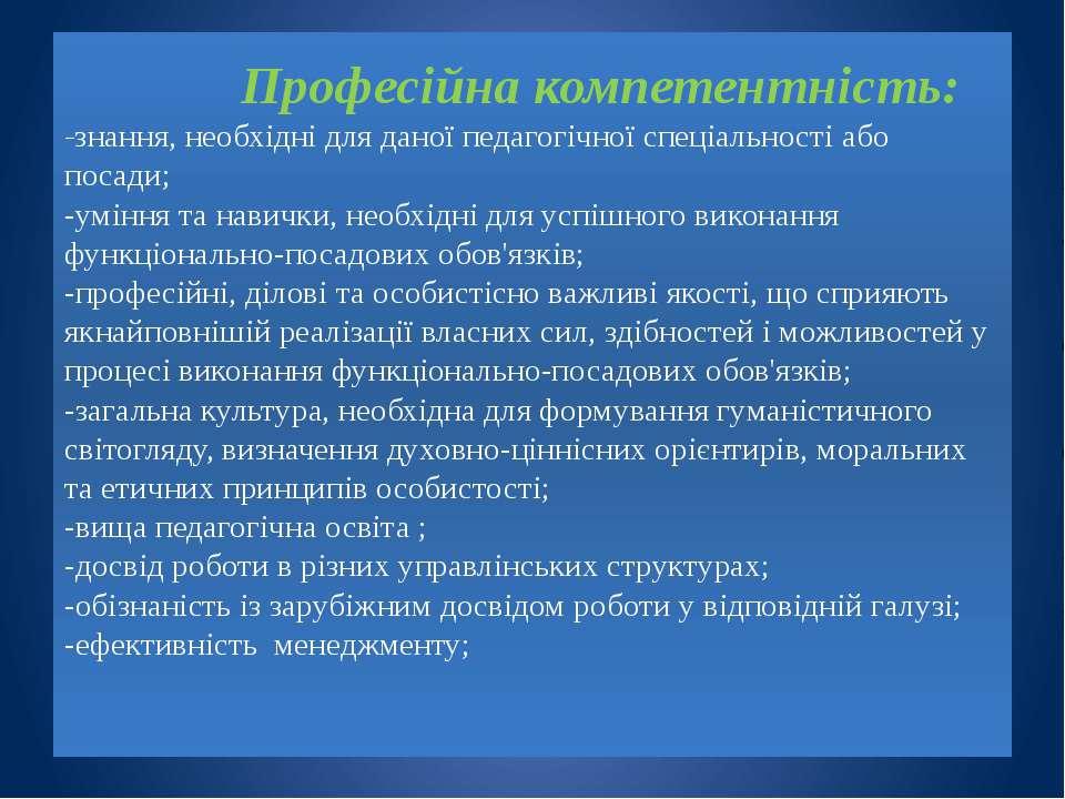 Професійна компетентність: -знання, необхідні для даної педагогічної спеціаль...