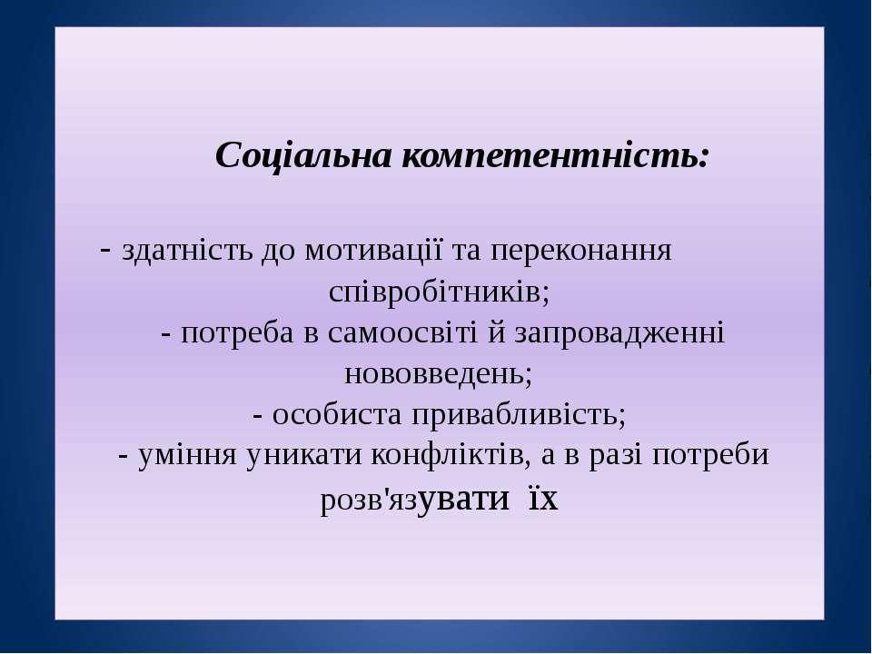 Соціальна компетентність: - здатність до мотивації та переконання співробітни...