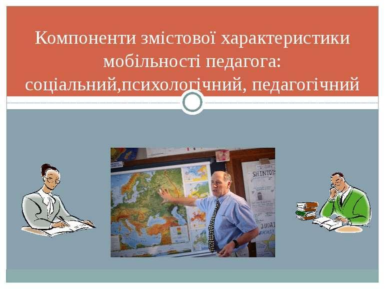 Компоненти змістової характеристики мобільності педагога: соціальний,психолог...