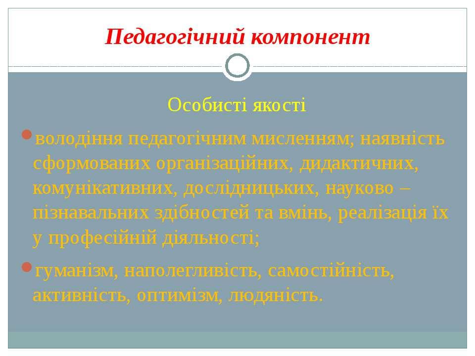 Особисті якості володіння педагогічним мисленням; наявність сформованих орган...