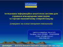 Інтегрована інформаційно-аналітична система для сприяння міжнародним інвестиц...