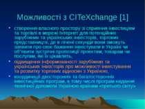 Можливості з CITeXchange [1] створення власного простору зі сприяння інвестиц...