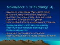 Можливості з CITeXchange [4] створення установами (буль-якого рівня) власного...