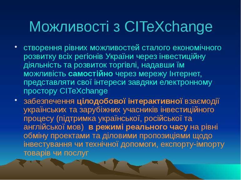 Можливості з CITeXchange створення рівних можливостей сталого економічного ро...