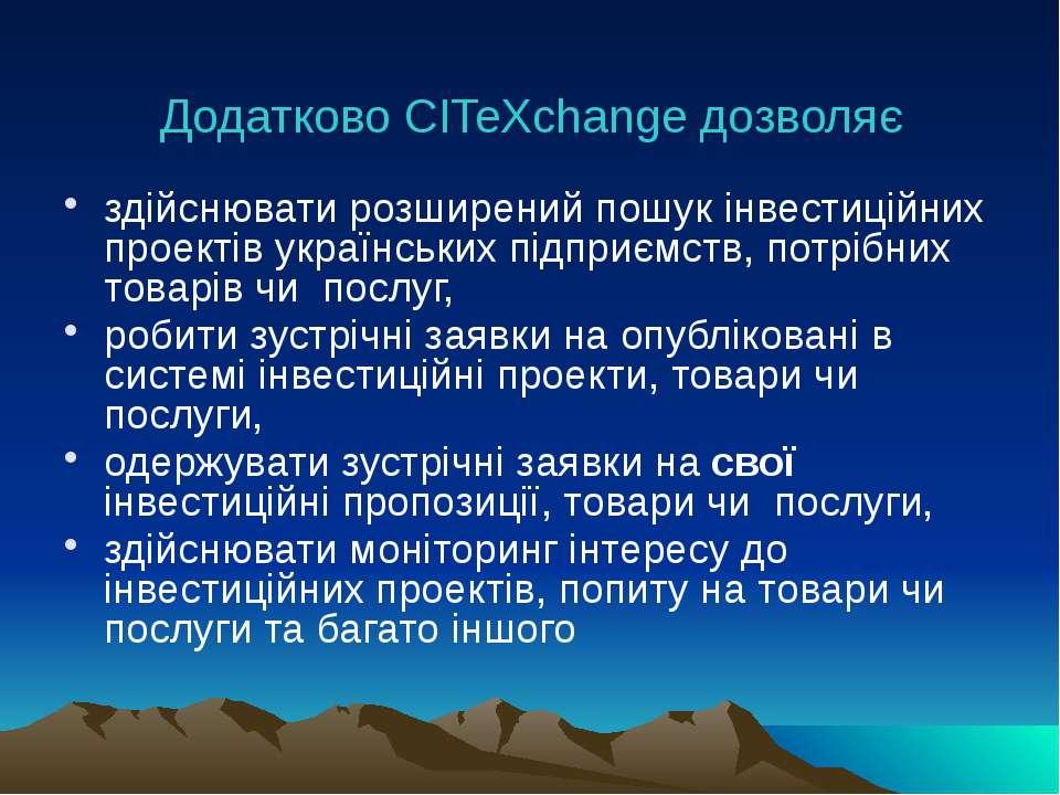 Додатково CITeXchange дозволяє здійснювати розширений пошук інвестиційних про...