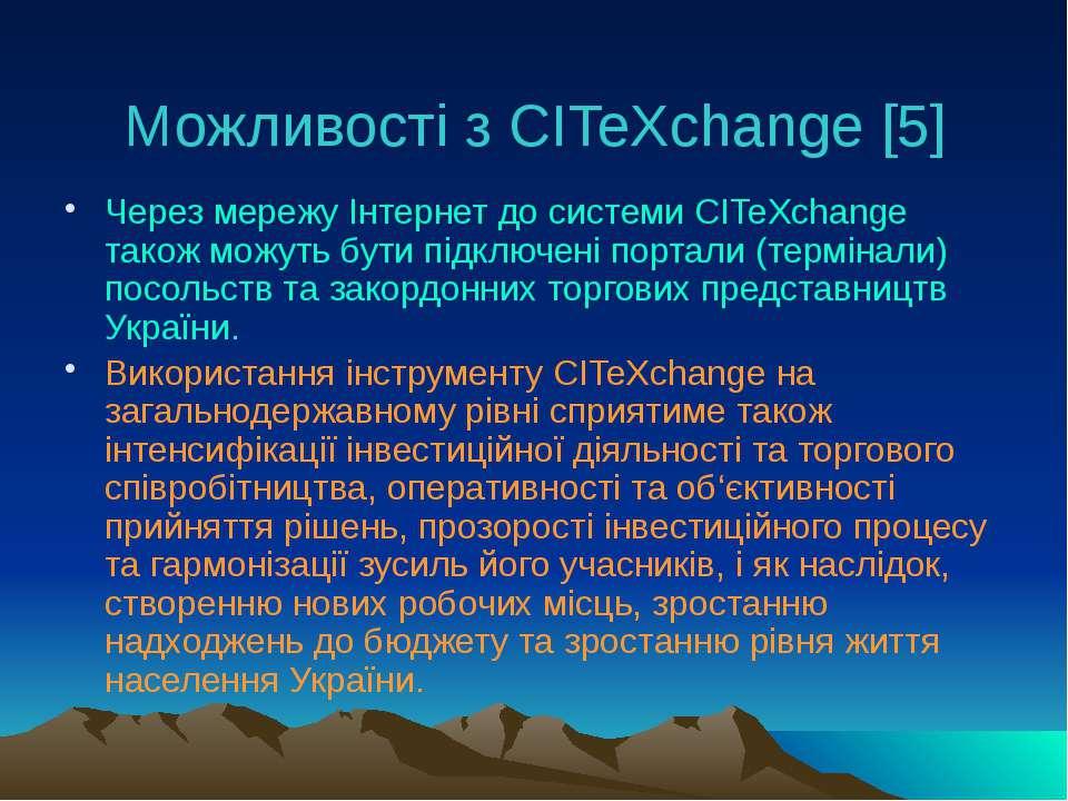 Можливості з CITeXchange [5] Через мережу Інтернет до системи CITeXchange так...