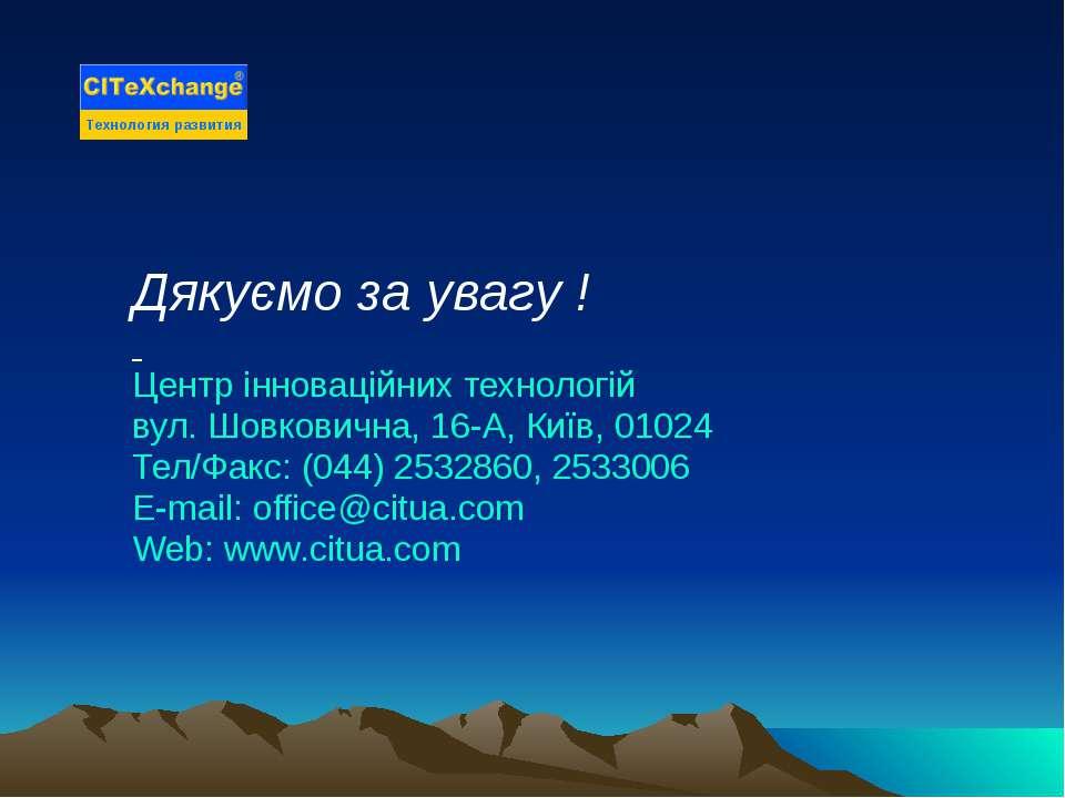 Дякуємо за увагу ! Центр інноваційних технологій вул. Шовковична, 16-А, Київ,...