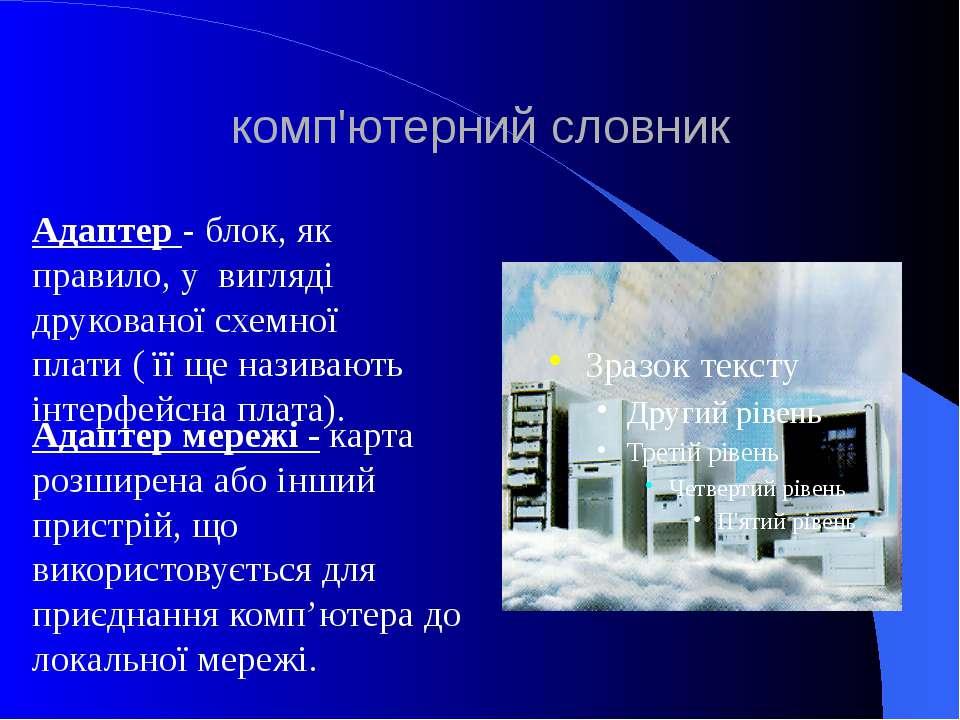 комп'ютерний словник Адаптер - блок, як правило, у вигляді друкованої схемної...