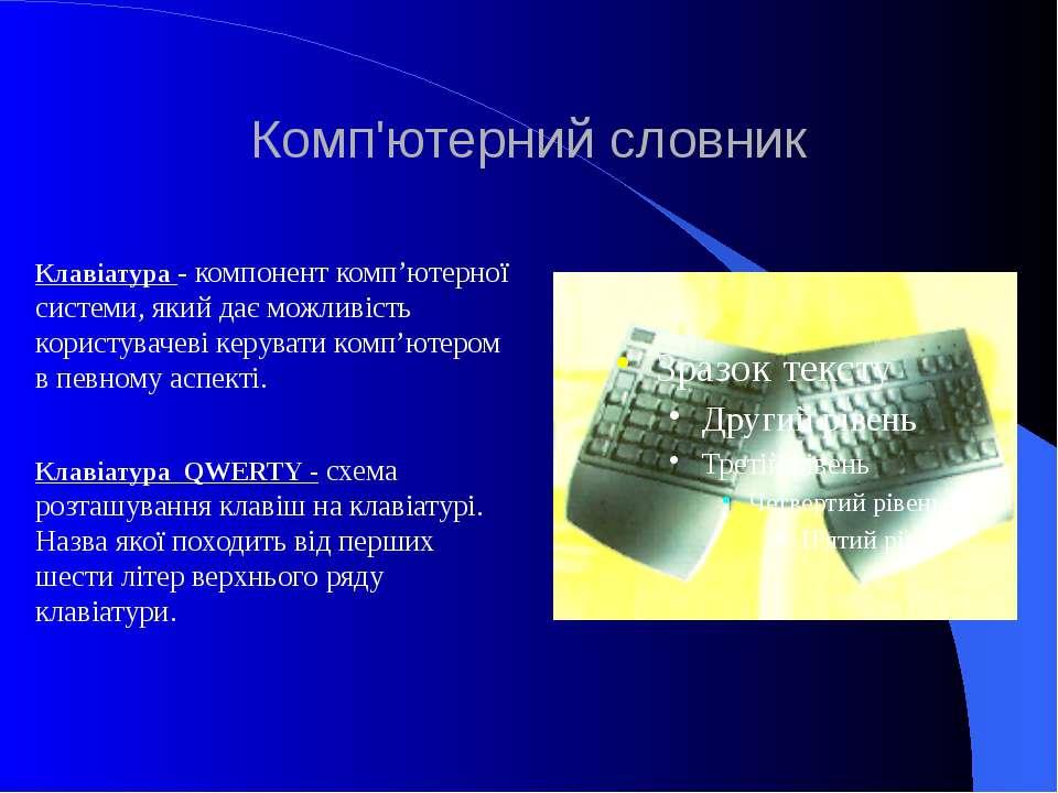 Комп'ютерний словник Клавіатура QWERTY - схема розташування клавіш на клавіат...