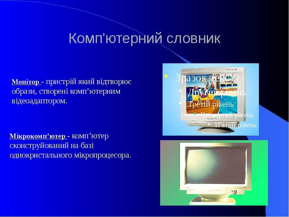 Комп'ютерний словник Монітор - пристрій який відтворює образи, створені комп'...