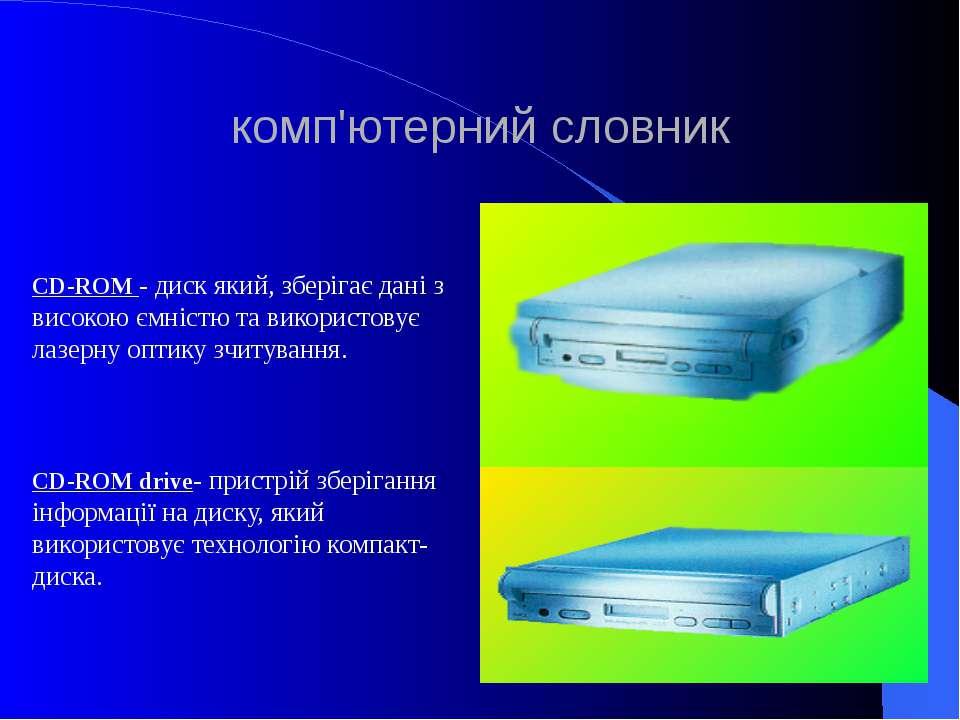 комп'ютерний словник CD-ROM - диск який, зберігає дані з високою ємністю та в...