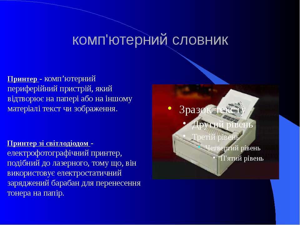 комп'ютерний словник Принтер - комп'ютерний периферійний пристрій, який відтв...