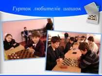Гурток любителів шашок
