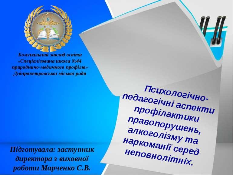Комунальний заклад освіти «Спеціалізована школа №44 природничо-медичного проф...