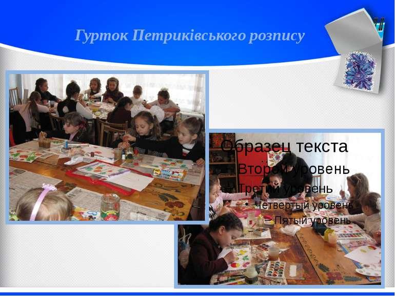 Гурток Петриківського розпису