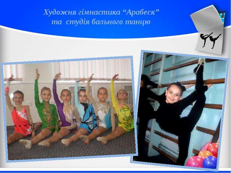 """Художня гімнастика """"Арабеск"""" та студія бального танцю"""