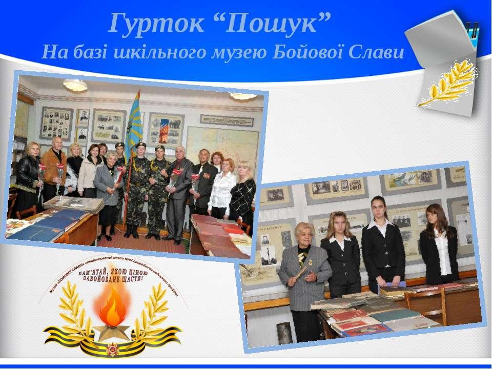 """Гурток """"Пошук"""" На базі шкільного музею Бойової Слави"""