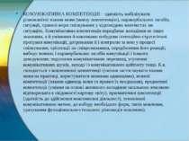 КОМУНІКАТИВНА КОМПЕТЕНЦІЯ – здатність мобілізувати різноманітні знання мови (...