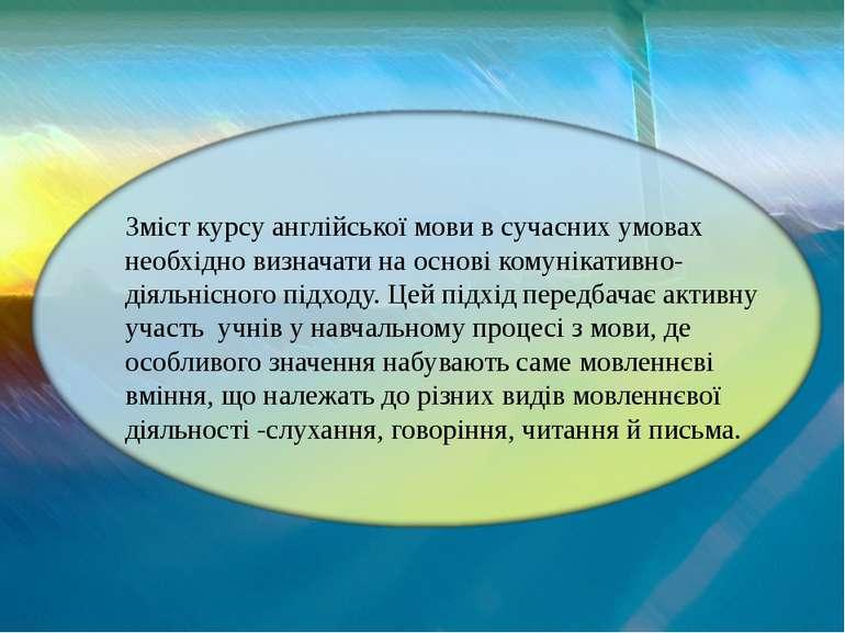 Зміст курсу англійської мови в сучасних умовах необхідно визначати на основі ...