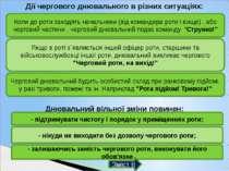 Дії чергового днювального в різних ситуаціях:Дії чергового днювального в різн...