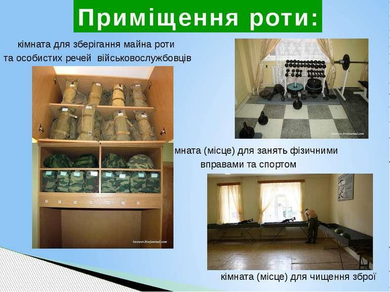 кімната для вмивання сушарня для просушування обмундирування і взуття Умиваль...